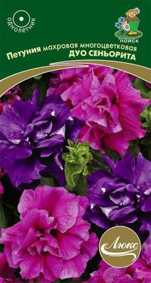 Петуния махровая многоцветковая Дуо сеньорита