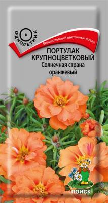 Портулак крупноцветковый Солнечная страна оранжевый