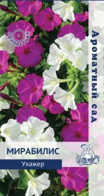 Мирабилис Ухажер
