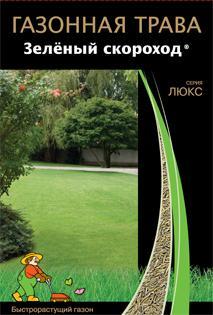 Газонная трава Зеленый скороход
