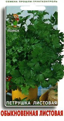 Петрушка Обыкновенная листовая